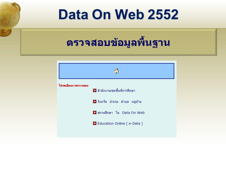 ตรวจสอบข้อมูลพื้นฐาน Data On Web 2552