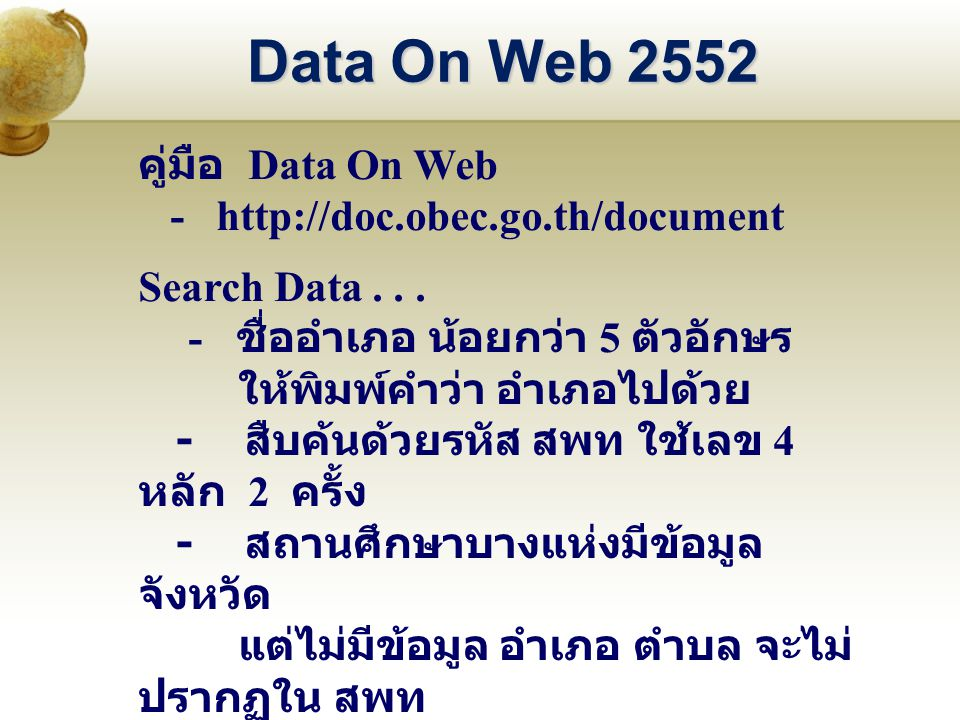 คู่มือ Data On Web -   Search Data...