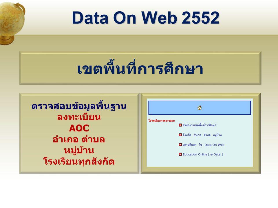 เขตพื้นที่การศึกษา ตรวจสอบข้อมูลพื้นฐาน ลงทะเบียน AOC อำเภอ ตำบล หมู่บ้าน โรงเรียนทุกสังกัด Data On Web 2552