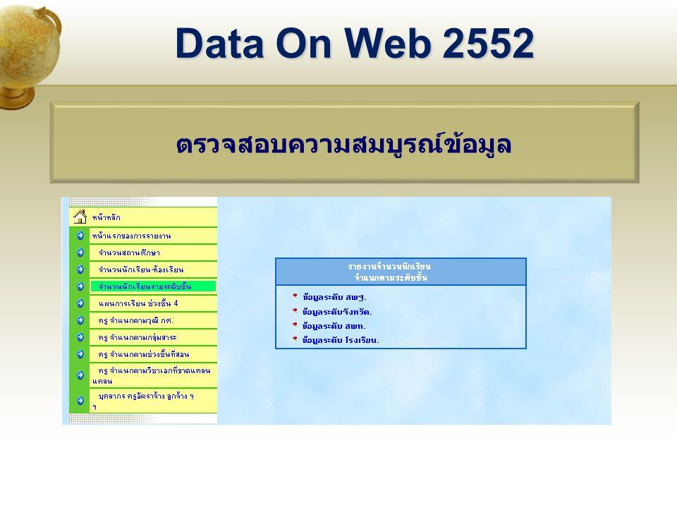 Data On Web 2552 ตรวจสอบความสมบูรณ์ข้อมูล
