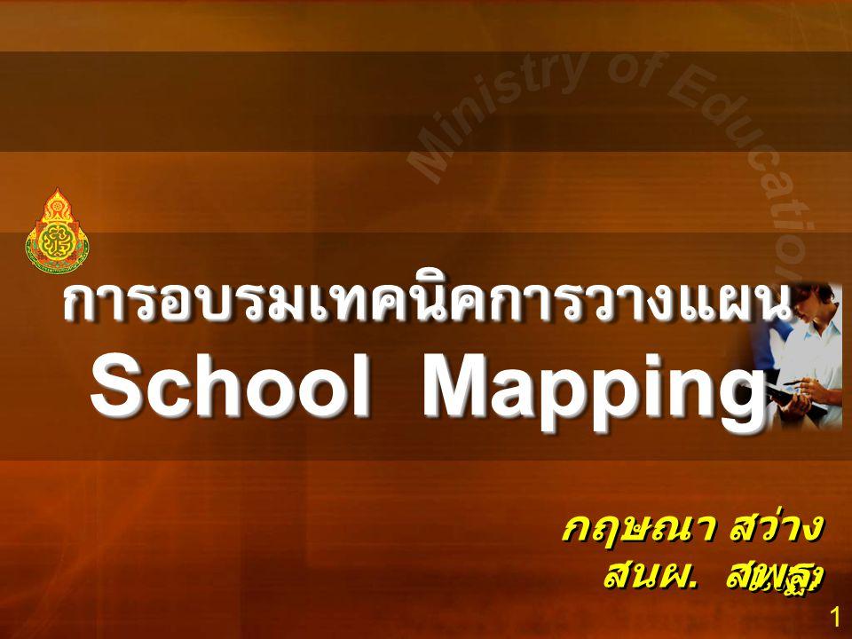 1 School Mapping School Mapping การอบรมเทคนิคการวางแผนการอบรมเทคนิคการวางแผน กฤษณา สว่าง แสง สนผ. สพฐ.