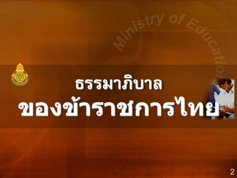 2 ของข้าราชการไทย ของข้าราชการไทย ธรรมาภิบาลธรรมาภิบาล