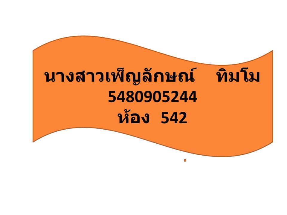 นางสาวเพ็ญลักษณ์ ทิมโม 5480905244 ห้อง 542