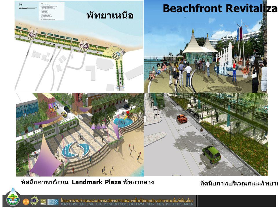 พัทยาเหนือ ทัศนียภาพบริเวณ Landmark Plaza พัทยากลาง ทัศนียภาพบริเวณถนนพัทยาสาย 1 Beachfront Revitalization