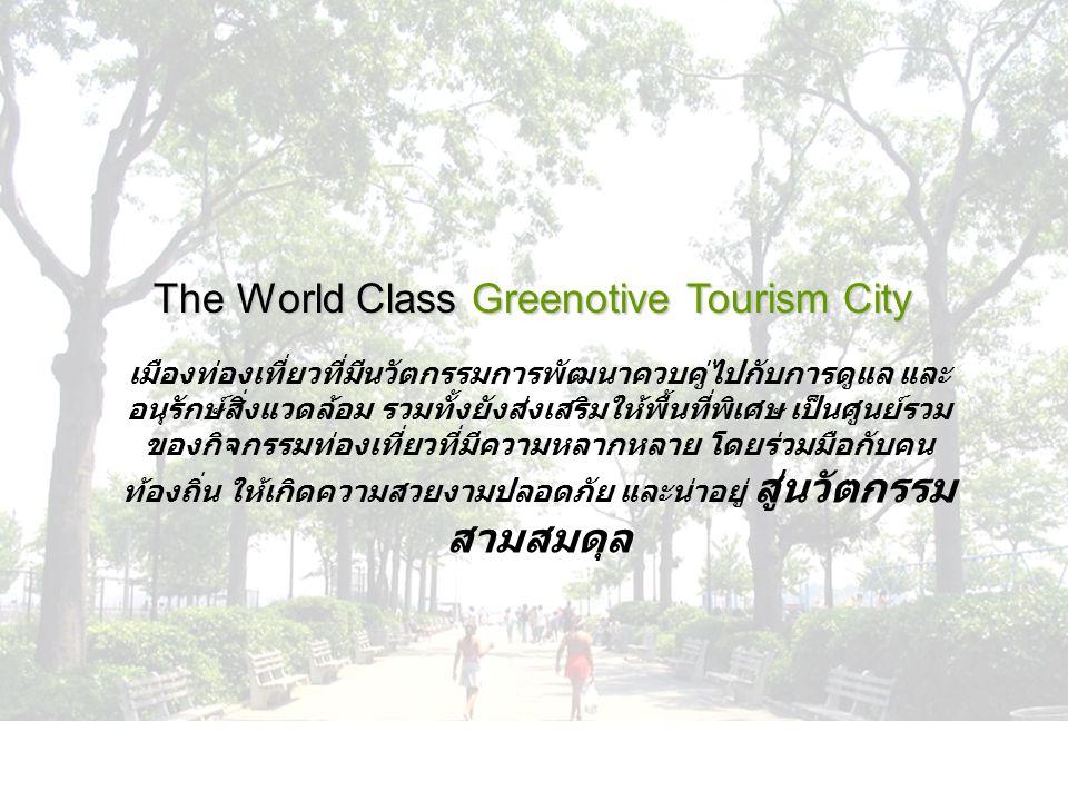The World Class Greenotive Tourism City เมืองท่องเที่ยวที่มีนวัตกรรมการพัฒนาควบคู่ไปกับการดูแล และ อนุรักษ์สิ่งแวดล้อม รวมทั้งยังส่งเสริมให้พื้นที่พิเ