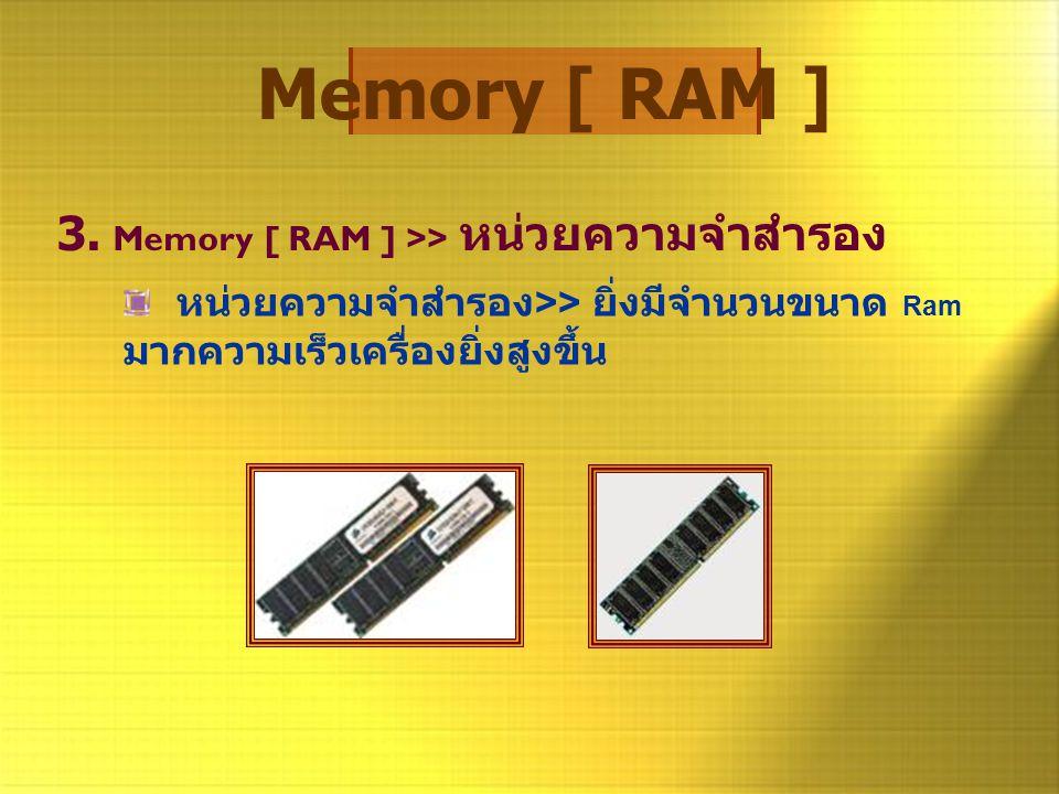 Memory [ RAM ] 3. Memory [ RAM ] >> หน่วยความจำสำรอง หน่วยความจำสำรอง >> ยิ่งมีจำนวนขนาด Ram มากความเร็วเครื่องยิ่งสูงขึ้น