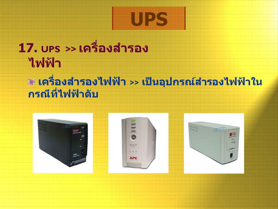 UPS 17. UPS >> เครื่องสำรอง ไฟฟ้า เครื่องสำรองไฟฟ้า >> เป็นอุปกรณ์สำรองไฟฟ้าใน กรณีที่ไฟฟ้าดับ