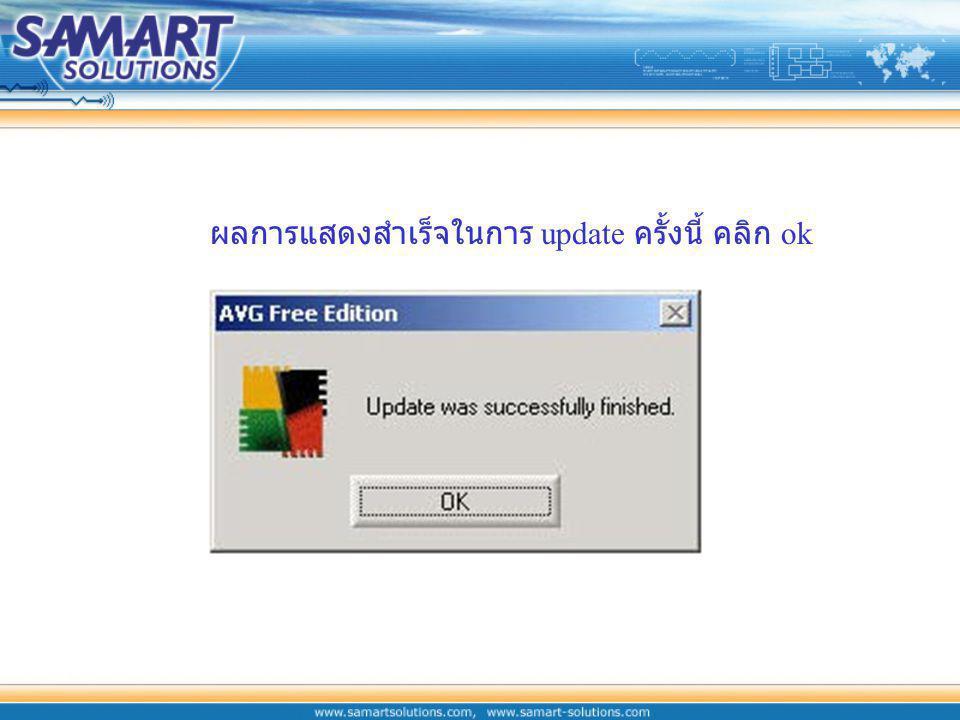 ผลการแสดงสำเร็จในการ update ครั้งนี้ คลิก ok