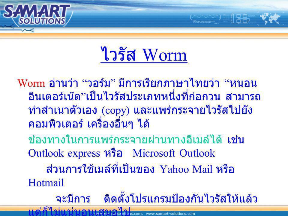 """ไวรัส Worm Worm อ่านว่า """" วอร์ม """" มีการเรียกภาษาไทยว่า """" หนอน อินเตอร์เน๊ต """" เป็นไวรัสประเภทหนึ่งที่ก่อกวน สามารถ ทำสำเนาตัวเอง (copy) และแพร่กระจายไว"""