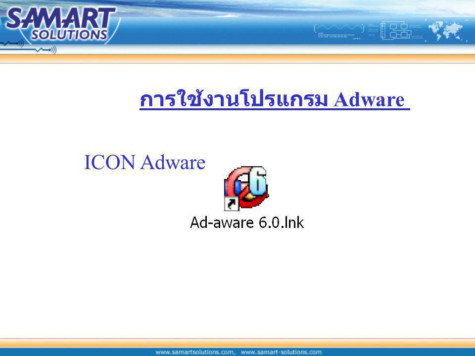 การใช้งานโปรแกรม Adware ICON Adware
