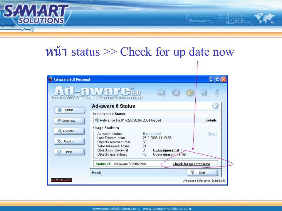 หน้า status >> Check for up date now