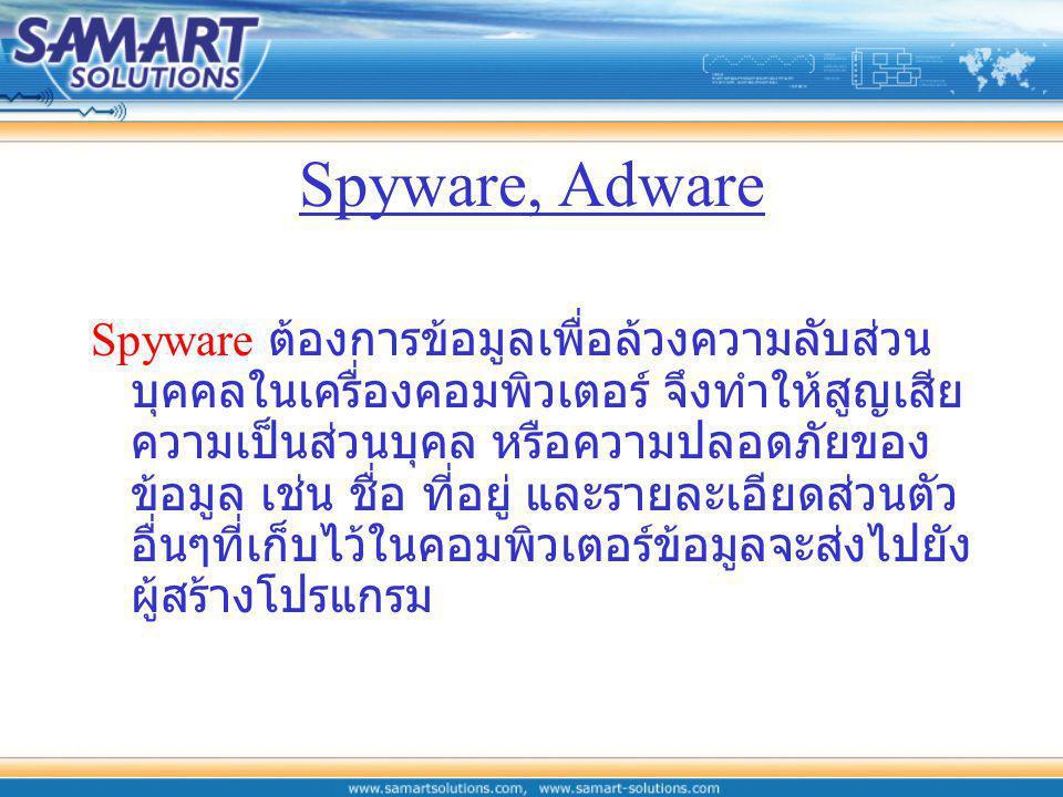 Spyware, Adware Spyware ต้องการข้อมูลเพื่อล้วงความลับส่วน บุคคลในเครื่องคอมพิวเตอร์ จึงทำให้สูญเสีย ความเป็นส่วนบุคล หรือความปลอดภัยของ ข้อมูล เช่น ชื