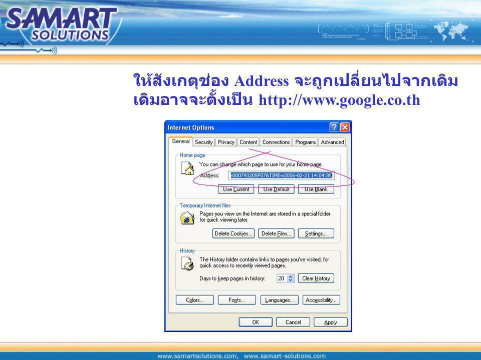 ให้สังเกตุช่อง Address จะถูกเปลี่ยนไปจากเดิม เดิมอาจจะตั้งเป็น http://www.google.co.th