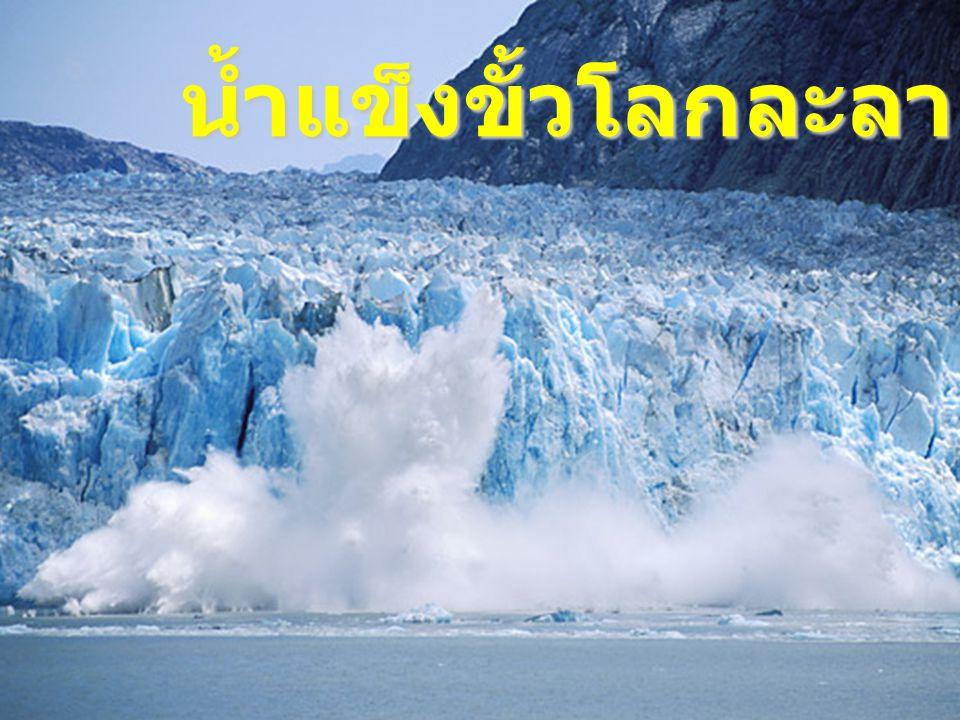 น้ำแข็งขั้วโลกละลาย