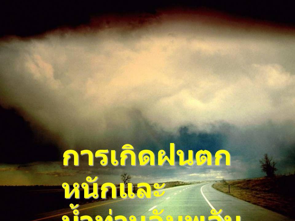 การเกิดฝนตก หนักและ น้ำท่วมฉับพลัน