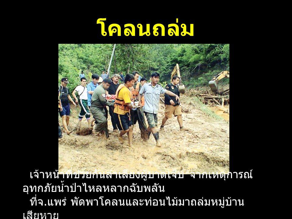 โคลนถล่ม เจ้าหน้าที่ช่วยกันลำเลียงผู้บาดเจ็บ จากเหตุการณ์ อุทกภัยน้ำป่าไหลหลากฉับพลัน ที่จ. แพร่ พัดพาโคลนและท่อนไม้มาถล่มหมู่บ้าน เสียหาย http://www.