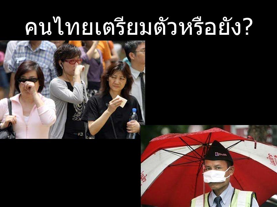 คนไทยเตรียมตัวหรือยัง ?