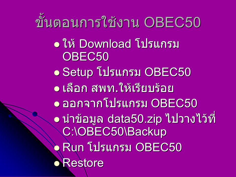 ขั้นตอนการใช้งาน OBEC50 ให้ Download โปรแกรม OBEC50 ให้ Download โปรแกรม OBEC50 Setup โปรแกรม OBEC50 Setup โปรแกรม OBEC50 เลือก สพท. ให้เรียบร้อย เลือ