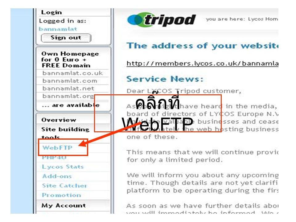 คลิ๊กที่ WebFTP
