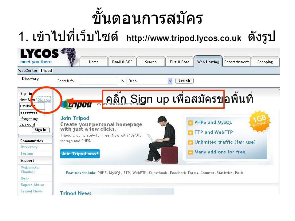 ขั้นตอนการสมัคร 1. เข้าไปที่เว็บไซต์ http://www.tripod.lycos.co.uk ดังรูป คลิ๊ก Sign up เพื่อสมัครขอพื้นที่