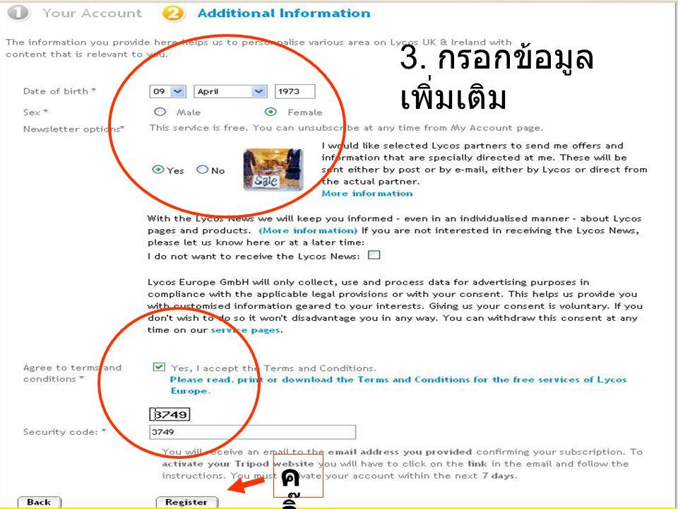 4. จะพบข้อความ Confirming your registration