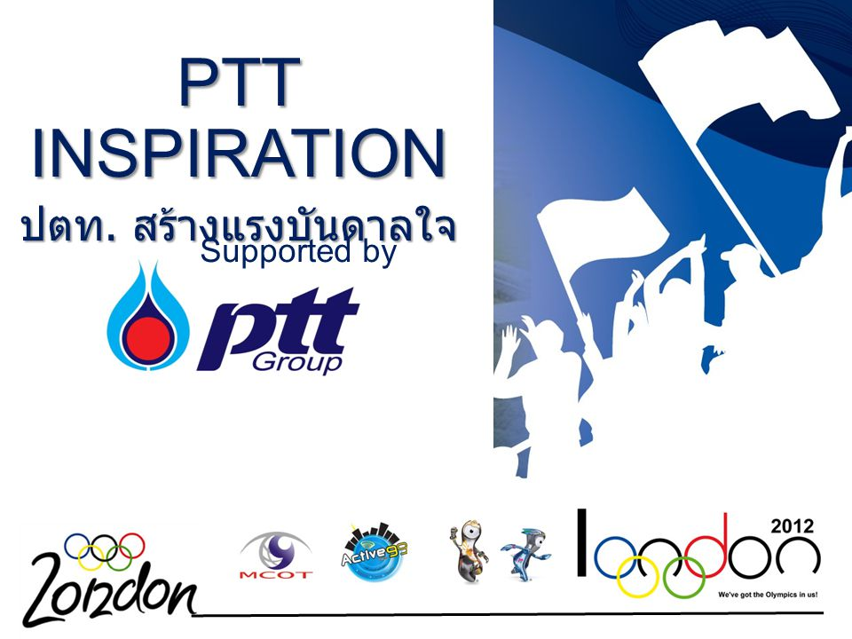 PTT INSPIRATION ปตท. สร้างแรงบันดาลใจ สู่โอลิมปิก Supported by
