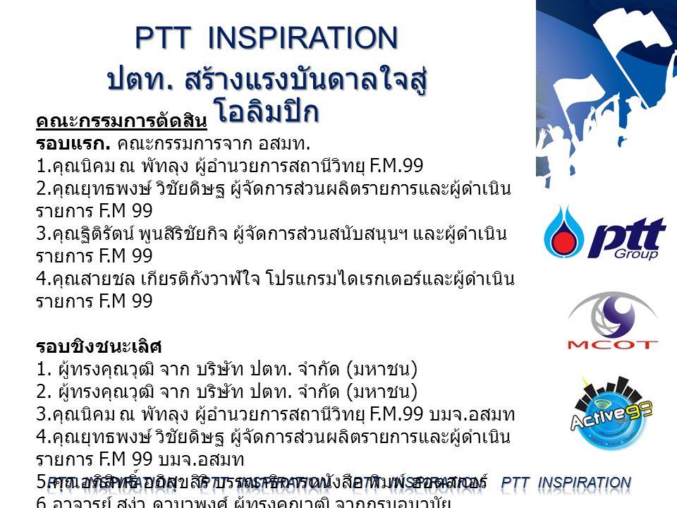 PTT INSPIRATION ปตท.สร้างแรงบันดาลใจสู่ โอลิมปิก การดำเนินงานระยะเวล า หมายเหตุ 1.