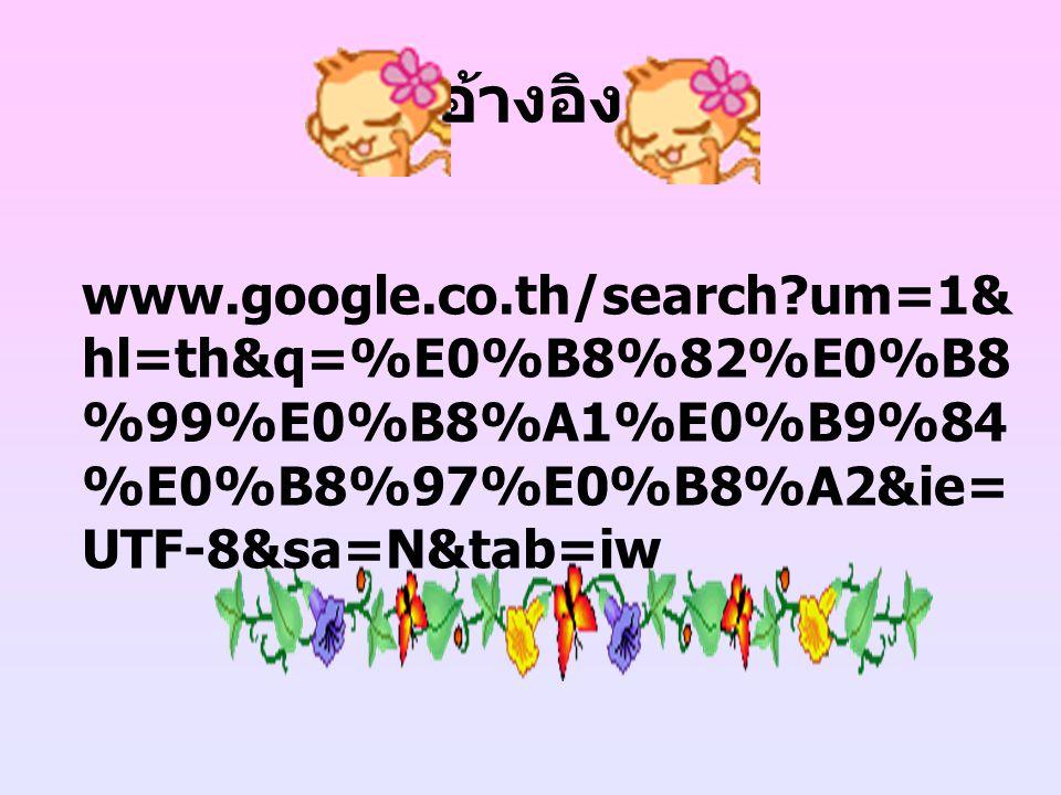 อ้างอิง www.google.co.th/search?um=1& hl=th&q=%E0%B8%82%E0%B8 %99%E0%B8%A1%E0%B9%84 %E0%B8%97%E0%B8%A2&ie= UTF-8&sa=N&tab=iw