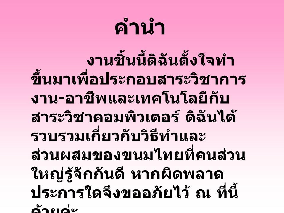 สารบัญ ลูกชุบ 4 ทองหยอด 6 ขนมทราย 8 ขนมถ้วยฟู 10 ข้าวเหนียวแดง 12 รูปขนมไทย 14
