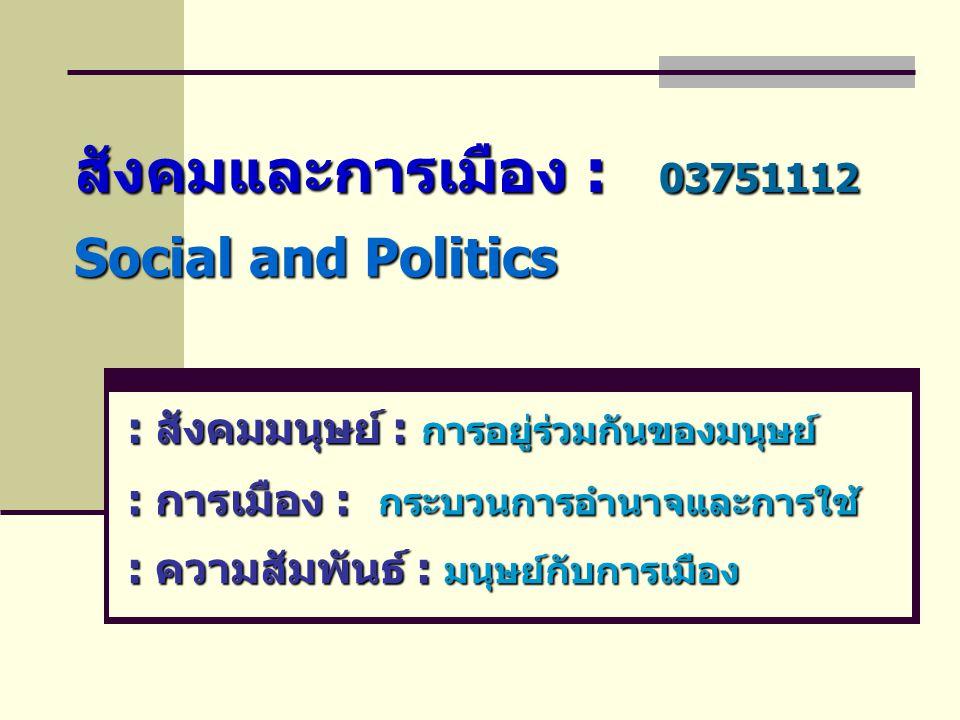 สังคมและการเมือง : 03751112 Social and Politics : สังคมมนุษย์ : การอยู่ร่วมกันของมนุษย์ : การเมือง : กระบวนการอำนาจและการใช้ : ความสัมพันธ์ : มนุษย์กั