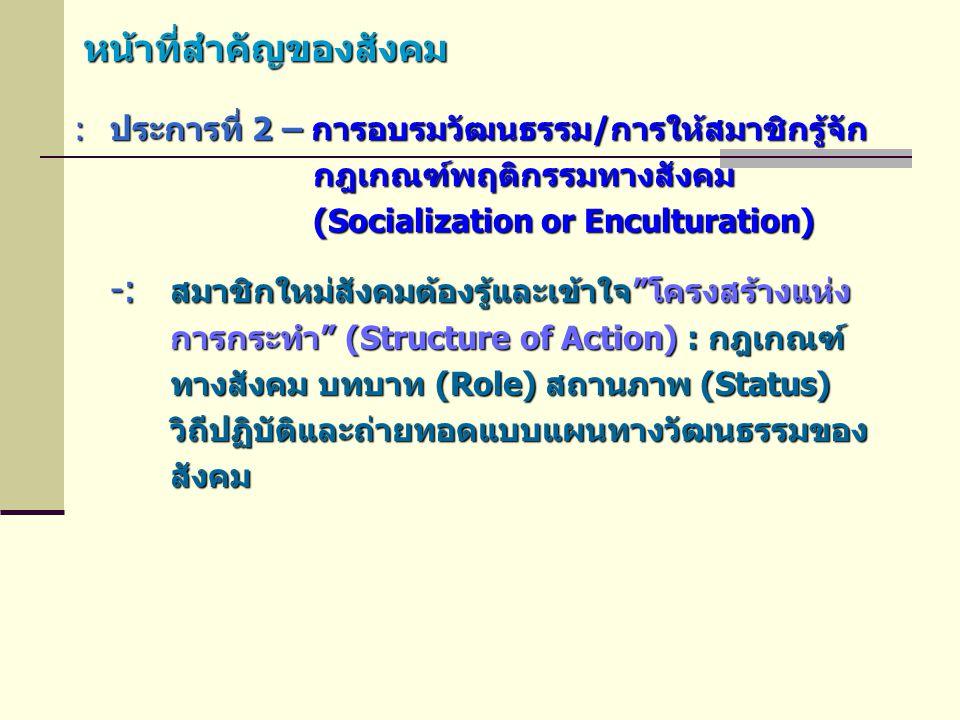 หน้าที่สำคัญของสังคม :ประการที่ 2 – การอบรมวัฒนธรรม/การให้สมาชิกรู้จัก กฎเกณฑ์พฤติกรรมทางสังคม กฎเกณฑ์พฤติกรรมทางสังคม (Socialization or Enculturation