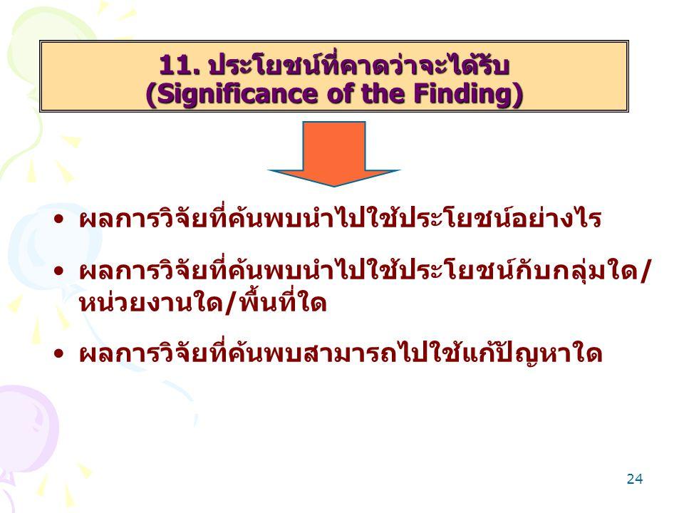 24 11. ประโยชน์ที่คาดว่าจะได้รับ (Significance of the Finding) ผลการวิจัยที่ค้นพบนำไปใช้ประโยชน์อย่างไร ผลการวิจัยที่ค้นพบนำไปใช้ประโยชน์กับกลุ่มใด/ ห