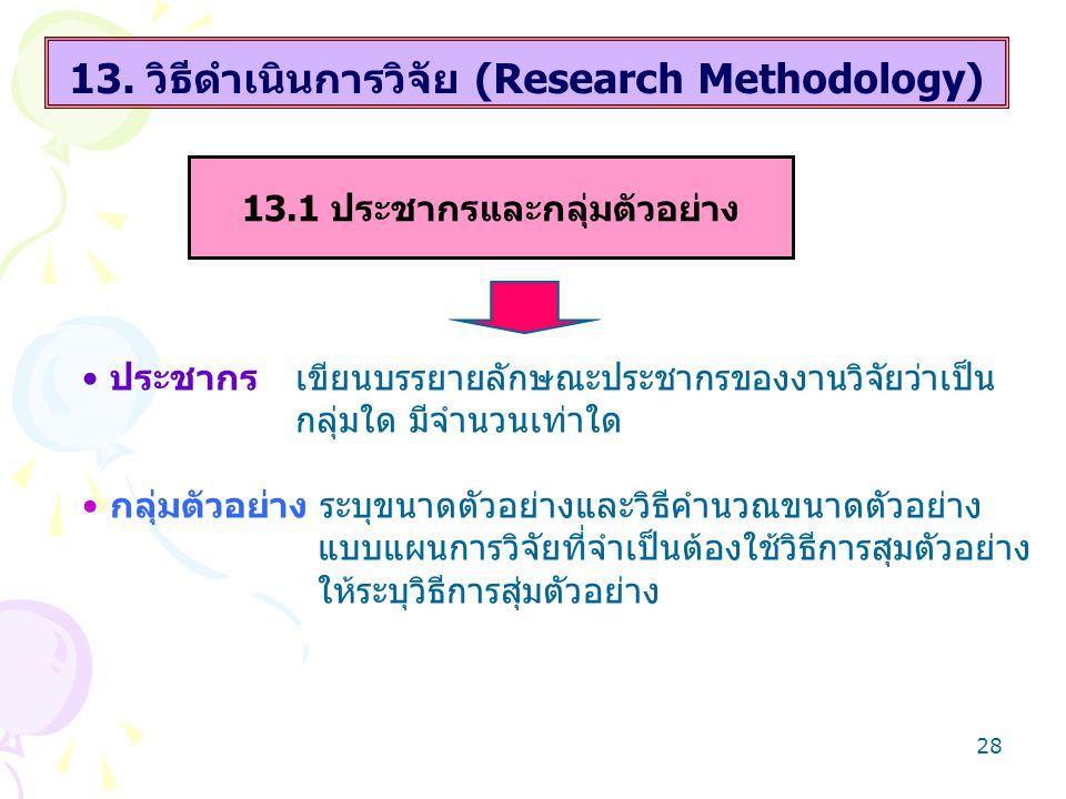 28 13.1 ประชากรและกลุ่มตัวอย่าง 13. วิธีดำเนินการวิจัย (Research Methodology) ประชากร เขียนบรรยายลักษณะประชากรของงานวิจัยว่าเป็น กลุ่มใด มีจำนวนเท่าใด