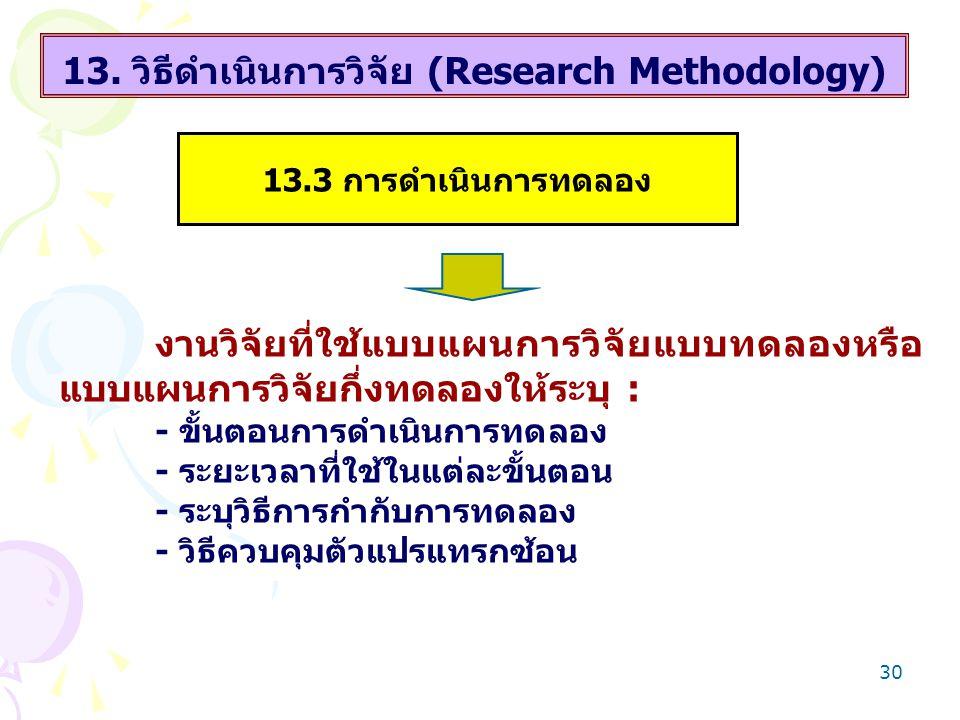 30 13. วิธีดำเนินการวิจัย (Research Methodology) งานวิจัยที่ใช้แบบแผนการวิจัยแบบทดลองหรือ แบบแผนการวิจัยกึ่งทดลองให้ระบุ : - ขั้นตอนการดำเนินการทดลอง