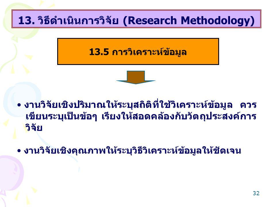32 13. วิธีดำเนินการวิจัย (Research Methodology) งานวิจัยเชิงปริมาณให้ระบุสถิติที่ใช้วิเคราะห์ข้อมูล ควร เขียนระบุเป็นข้อๆ เรียงให้สอดคล้องกับวัตถุประ
