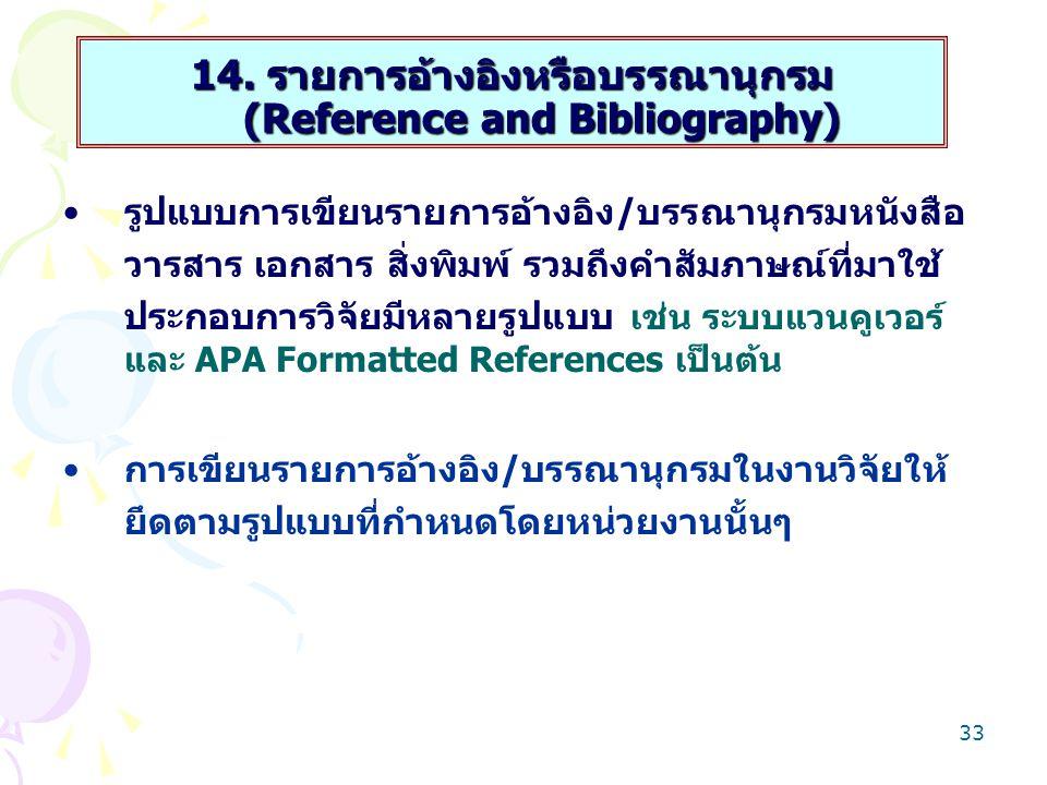 33 14. รายการอ้างอิงหรือบรรณานุกรม (Reference and Bibliography) รูปแบบการเขียนรายการอ้างอิง/บรรณานุกรมหนังสือ วารสาร เอกสาร สิ่งพิมพ์ รวมถึงคำสัมภาษณ์