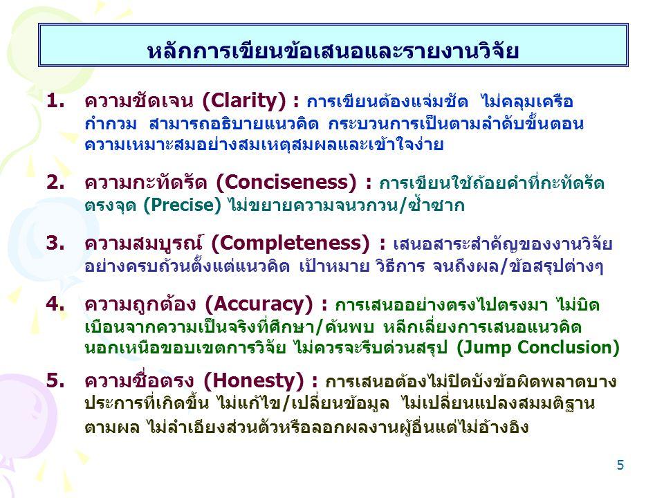 5 หลักการเขียนข้อเสนอและรายงานวิจัย 1.ความชัดเจน (Clarity) : การเขียนต้องแจ่มชัด ไม่คลุมเครือ กำกวม สามารถอธิบายแนวคิด กระบวนการเป็นตามลำดับขั้นตอน คว