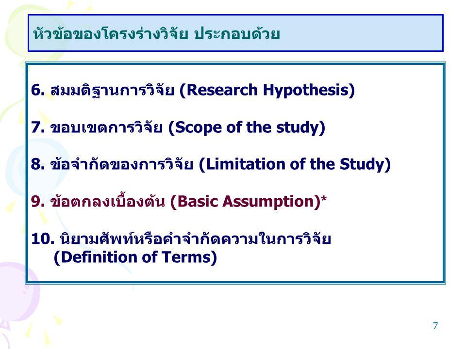 7 6. สมมติฐานการวิจัย (Research Hypothesis) 7. ขอบเขตการวิจัย (Scope of the study) 8. ข้อจำกัดของการวิจัย (Limitation of the Study) 9. ข้อตกลงเบื้องต้