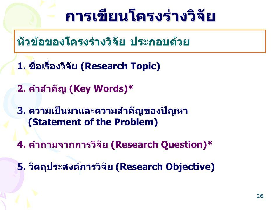 25 หลักการเขียนข้อเสนอและรายงานวิจัย 1.ความชัดเจน (Clarity) : การเขียนต้องแจ่มชัด ไม่คลุมเครือ กำกวม สามารถอธิบายแนวคิด กระบวนการเป็นตามลำดับขั้นตอน ความเหมาะสมอย่างสมเหตุสมผลและเข้าใจง่าย 2.ความกะทัดรัด (Conciseness) : การเขียนใช้ถ้อยคำที่กะทัดรัด ตรงจุด (Precise) ไม่ขยายความจนวกวน/ซ้ำซาก 3.ความสมบูรณ์ (Completeness) : เสนอสาระสำคัญของงานวิจัย อย่างครบถ้วนตั้งแต่แนวคิด เป้าหมาย วิธีการ จนถึงผล/ข้อสรุปต่างๆ 4.ความถูกต้อง (Accuracy) : การเสนออย่างตรงไปตรงมา ไม่บิด เบือนจากความเป็นจริงที่ศึกษา/ค้นพบ หลีกเลี่ยงการเสนอแนวคิด นอกเหนือขอบเขตการวิจัย ไม่ควรจะรีบด่วนสรุป (Jump Conclusion) 5.ความซื่อตรง (Honesty) : การเสนอต้องไม่ปิดบังข้อผิดพลาดบาง ประการที่เกิดขึ้น ไม่แก้ไข/เปลี่ยนข้อมูล ไม่เปลี่ยนแปลงสมมติฐาน ตามผล ไม่ลำเอียงส่วนตัวหรือลอกผลงานผู้อื่นแต่ไม่อ้างอิง