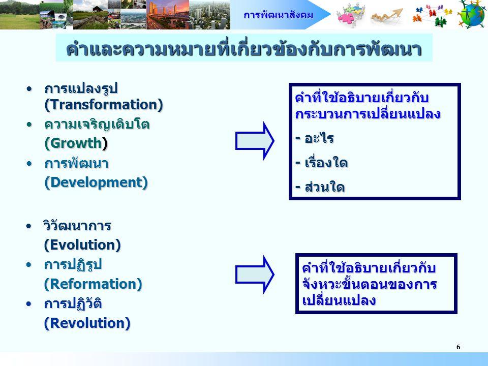 การพัฒนาสังคม 7 ความหมายของการพัฒนา หลักเกณฑ์การพิจารณา 1.