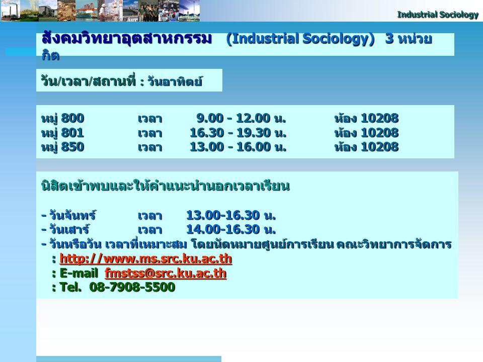 Industrial Sociology 01460325 สังคมวิทยาอุตสาหกรรม Industrial Sociology ครั้งที่ 1 : ชี้แจง พื้นฐานทางสังคมและพัฒนา
