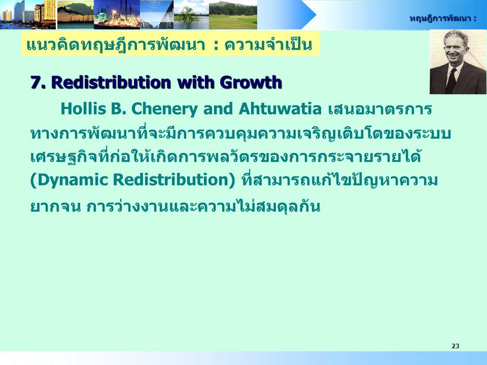 ทฤษฎีการพัฒนา : 23 7. Redistribution with Growth Hollis B. Chenery and Ahtuwatia เสนอมาตรการ ทางการพัฒนาที่จะมีการควบคุมความเจริญเติบโตของระบบ เศรษฐกิ