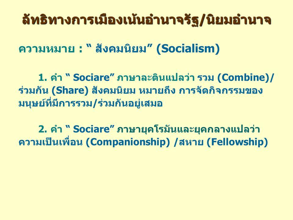 ลัทธิทางการเมืองเน้นอำนาจรัฐ/นิยมอำนาจ ความหมาย : สังคมนิยม (Socialism) 1.