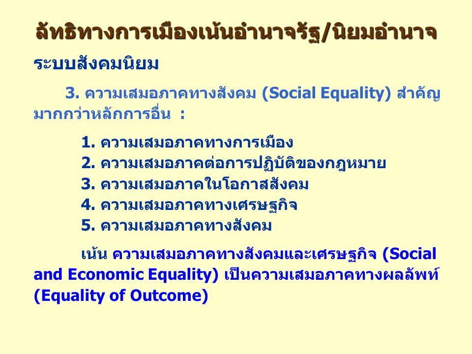 ลัทธิทางการเมืองเน้นอำนาจรัฐ/นิยมอำนาจ ระบบสังคมนิยม 3.
