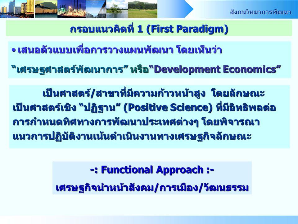 """สังคมวิทยาการพัฒนา เสนอตัวแบบเพื่อการวางแผนพัฒนา โดยเห็นว่าเสนอตัวแบบเพื่อการวางแผนพัฒนา โดยเห็นว่า """"เศรษฐศาสตร์พัฒนาการ"""" หรือ""""Development Economics"""""""