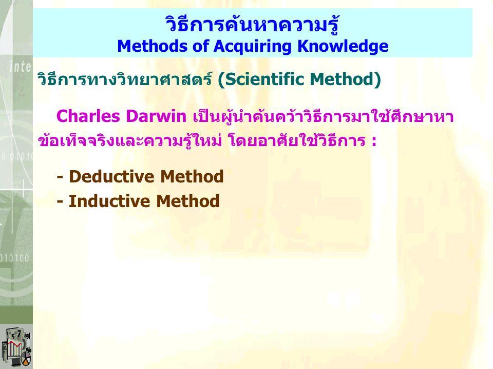 การอุปมาน (Inductive Method) Francis Bacon เสนอให้มีการค้นคว้าหาความรู้ใหม่ /ข้อเท็จจริงใหม่ในลักษณะเก็บรวบรวมข้อมูล/ข้อเท็จจริง ย่อยๆ จำแนกประเภทตามล