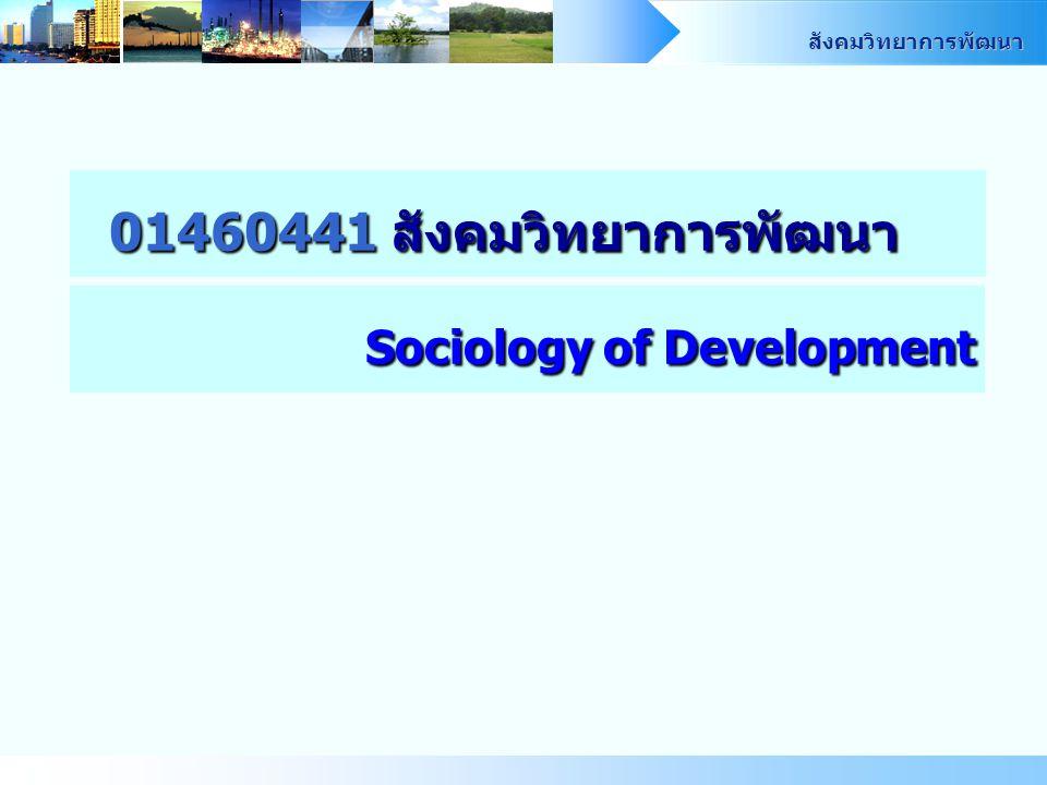 สังคมวิทยาการพัฒนา 1