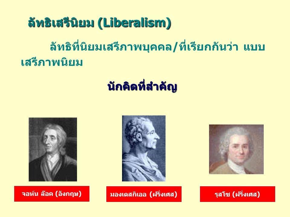 ลัทธิเสรีนิยม (Liberalism) ลัทธิเสรีนิยม (Liberalism) ลัทธิที่นิยมเสรีภาพบุคคล/ที่เรียกกันว่า แบบ เสรีภาพนิยม จอห์น ล๊อค (อังกฤษ) มองเตสกิเออ (ฝรั่งเศส)รุสโซ (ฝรั่งเศส) นักคิดที่สำคัญ