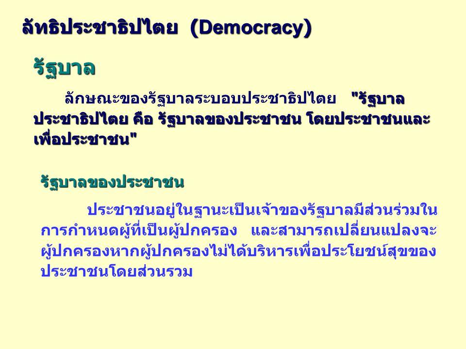 รัฐบาล รัฐบาล ลักษณะของรัฐบาลระบอบประชาธิปไตย รัฐบาล ประชาธิปไตย คือ รัฐบาลของประชาชน โดยประชาชนและ เพื่อประชาชน ลัทธิประชาธิปไตย ( Democracy ) รัฐบาลของประชาชน ประชาชนอยู่ในฐานะเป็นเจ้าของรัฐบาลมีส่วนร่วมใน การกำหนดผู้ที่เป็นผู้ปกครอง และสามารถเปลี่ยนแปลงจะ ผู้ปกครองหากผู้ปกครองไม่ได้บริหารเพื่อประโยชน์สุขของ ประชาชนโดยส่วนรวม