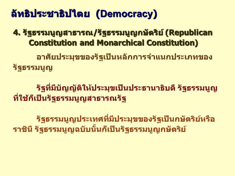 ลัทธิประชาธิปไตย ( Democracy ) 4. รัฐธรรมนูญสาธารณ/รัฐธรรมนูญกษัตริย์ (Republican Constitution and Monarchical Constitution) อาศัยประมุขของรัฐเป็นหลัก